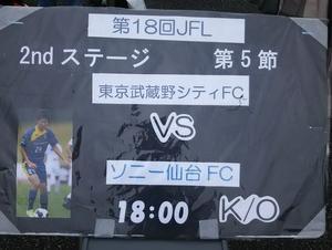 2ndステージ第5節 VSソニー仙台FC@西が丘