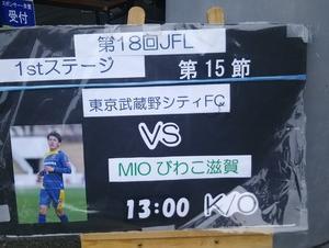 1stステージ第15節VS MIOびわこ滋賀@むさりく