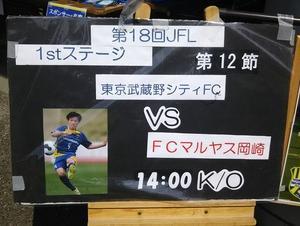 1stステージ第12節VS FCマルヤス岡崎@むさりく