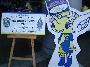 1stステージ第15節 vs.ソニー仙台FC @むさりく