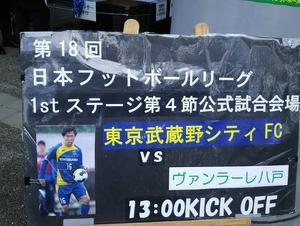 1stステージ第4節 VSヴァンラーレ八戸@むさりく