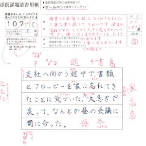 試験が終わって2週間(2)