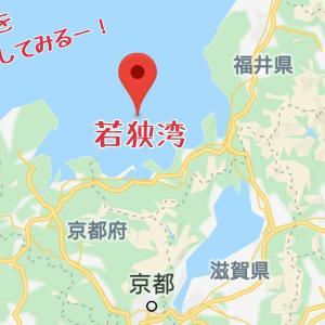 2019年GWは若狭湾へ1☆京都舞鶴
