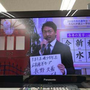 カープ長野さんがテレビ生放送に飛び入り出演!16時から契約更改も「たまたま通りかかったので…」RCC「イマなまっ!」