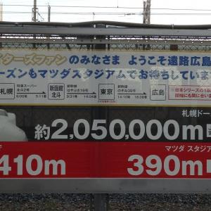 北海道から広島まで安い移動方法