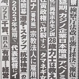 【週刊実話】カープ菊池&ソフト千賀&日ハム有原ら、経営逼迫で放出か