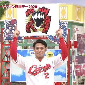 広島カープ来季2021年キャッチフレーズ「バリバリバリ」 広島弁で「とても」