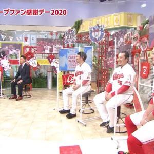 カープファン感謝デー2020!RCCテレビ&カーチカチ(実況まとめ)
