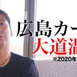 藤川球児がドラ3大道を絶賛「カープはルーキー投手が機能すれば優勝ある」