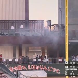 マツダスタジアムで火事!? 煙発生でカープ試合中断