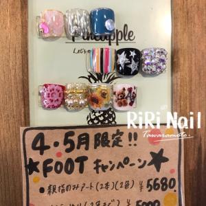 footキャンペーン★