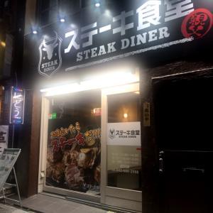 ステーキ食堂