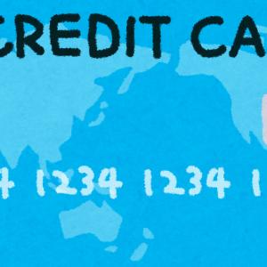 クレジットカード詳しい人いる?