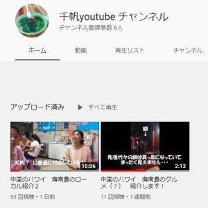 youtubeチャンネル作りました!