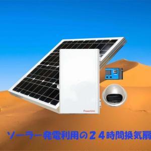 蓄電式ソーラー24時間換気扇