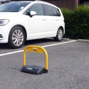無断・迷惑駐車に効果的なパーキングブロック「ブロッピー」
