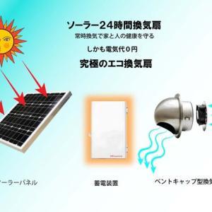 コンテナ倉庫・防災倉庫の換気は電源不要のソーラー換気扇がおススメです