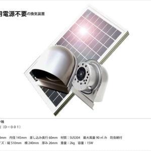電源不要・スイッチ操作なし、超エコで安全性に優れたソーラー換気扇