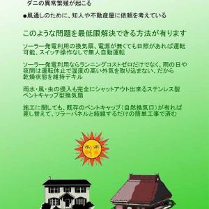 田舎の家の換気に困ったら「ソーラー換気扇」がおススメです