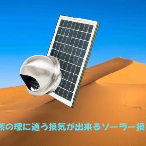 空き家の風通しに便利な電源不要のソーラー換気扇