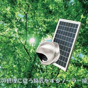 空き家のカビ対策に困ったらソーラー換気扇が効果