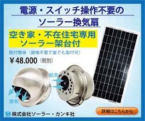 空き家・別荘・長期不在住宅の換気には電源不要のソーラー換気扇が便利