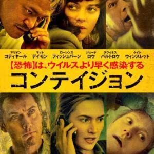 志村けんさん追悼と、映画コンテイジョン。