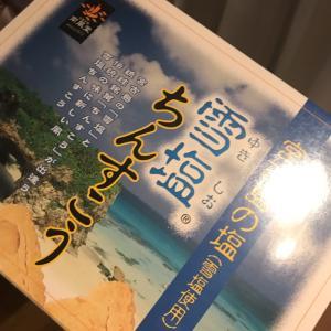 【箸休めブログ・数秘術】沖縄=OKINAWA=7215111=18