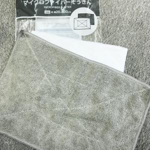 使いやすい!100均で購入したマイクロファイバー雑巾
