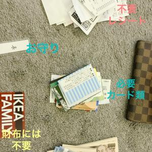 財布の中身を整理