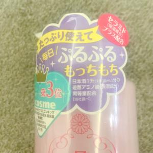 雑誌LDK編集者イチ押しの化粧水購入
