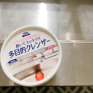 ダイソーのめちゃおすすめクレンザー☆シンクがピッカピカ!