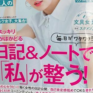 久々に購入した雑誌
