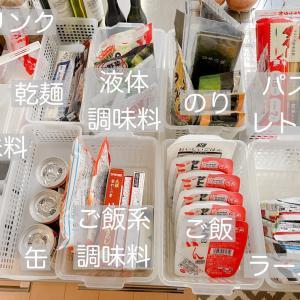 セリア収納用品を使ったパントリーの整理収納手順