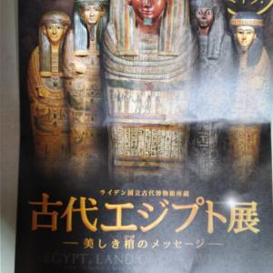 古代エジプト展へ