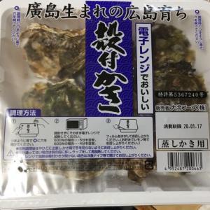レンジで牡蠣って 簡単でいいね。牡蠣は嫌いだから料理したくないし。