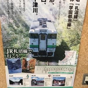 札沼線(学園都市線)浦臼駅-鶴沼駅