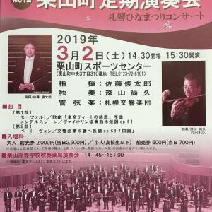 2019ひなまつりコンサート