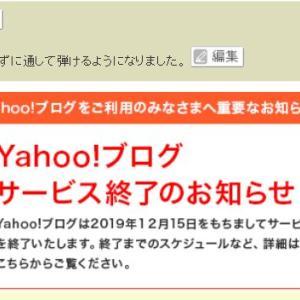 Yahoo!ブログ終了って……