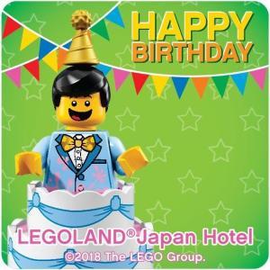 レゴランド・ホテルの誕生会が通常宿泊でも人数限定で可能に!