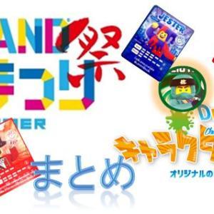 夏のキャラクター祭り、キャラクターカード情報まとめ