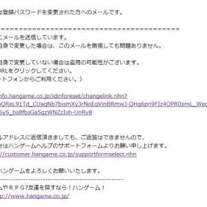 【注意】ハンゲームスパムメール