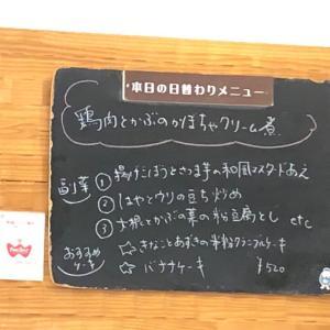 【レッスン後】東梅田・自然食レストラン~めだかさん