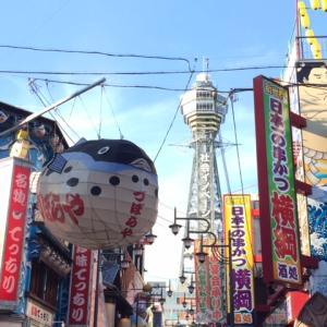【予告】THE・大阪の、新世界を街歩きで歩きます