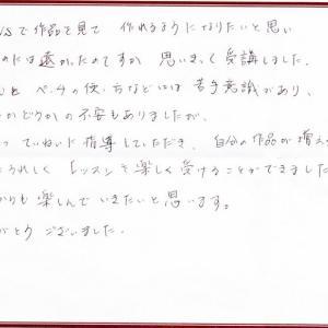 愛知県に初の認定校が誕生✨