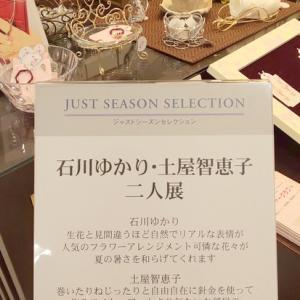 本日から、伊勢丹浦和店でイベントがスタート♪