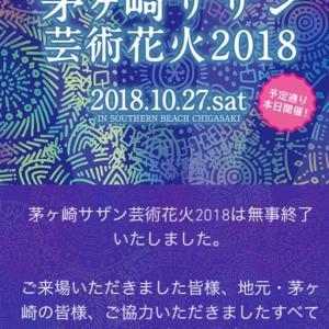 茅ヶ崎サザン芸術花火20181027