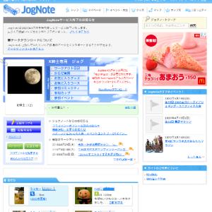 Jognoteサービス終了