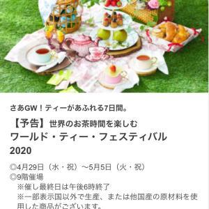 【ワールドティーフェスティバル2020】日程決定