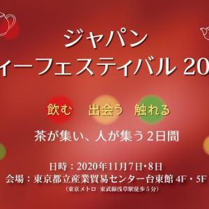 【ジャパン・ティーフェスティバル2020】日程決定